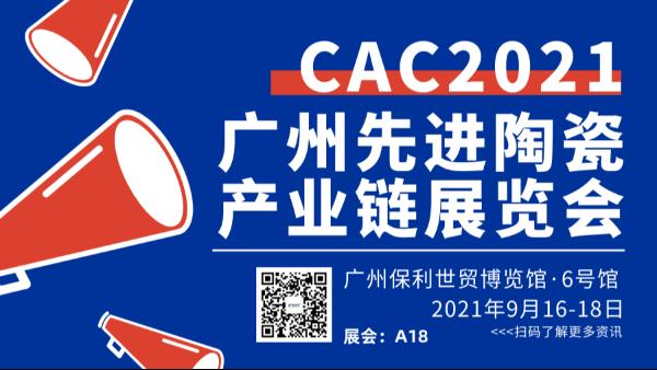 2021广州国际先进陶瓷展CAC儒佳欢迎您