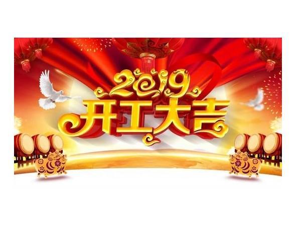 2019开工大吉,儒佳与您携手并进!