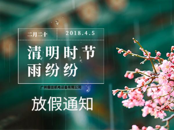 关于2019年清明节放假通知