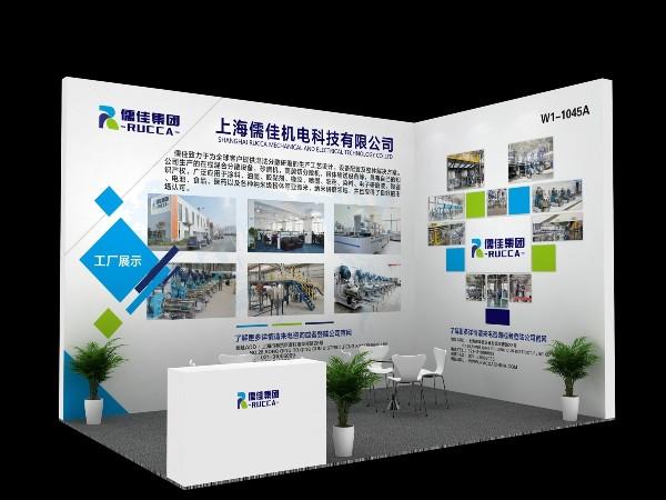 2020年中国国际涂料博览会暨第二十届中国国际涂料展览会