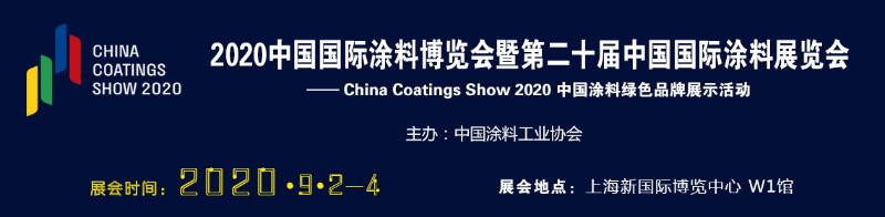 2020年中国国际涂料博览会暨第二十届中国国际涂料展会