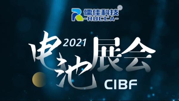 CIBF2021第十四届中国国际电池技术展览会