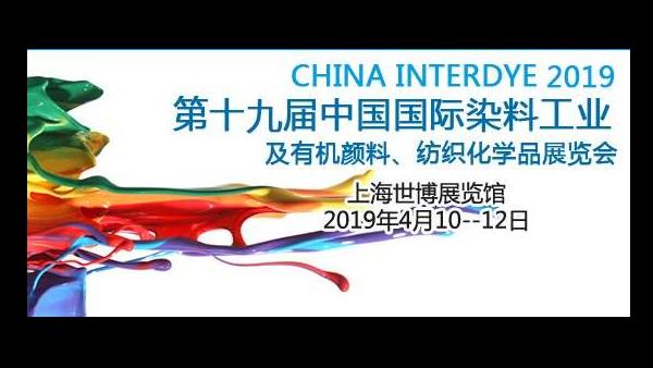 儒佳2019第十九届中国国际染料展