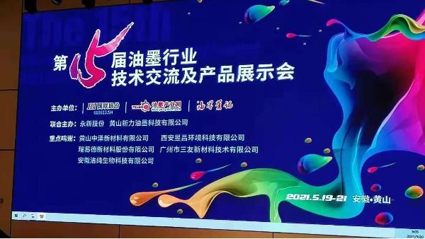 黄山第十五届油墨行业技术会议