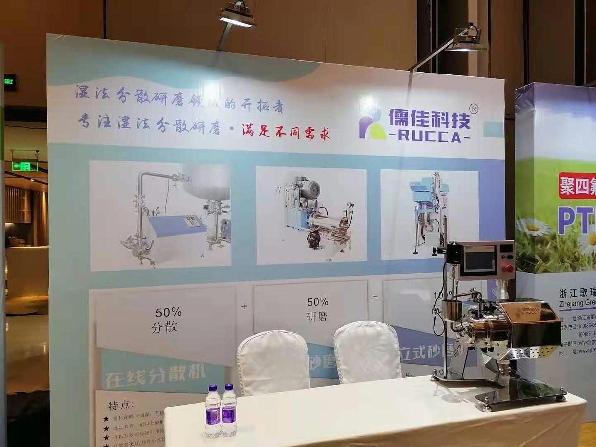儒佳第十五届油墨行业技术年会