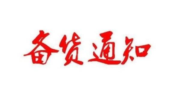 广州儒佳春节备货通知