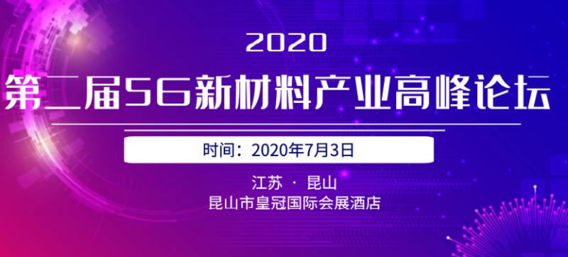 2020年第二届5G陶瓷介质滤波器高峰论坛