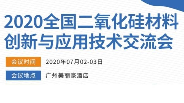 2020年全国二氧化硅材料创新与应用技术交流会