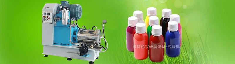 颜料色浆砂磨机