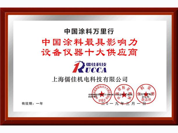 中国涂料最具影响力设备仪器十大供应商