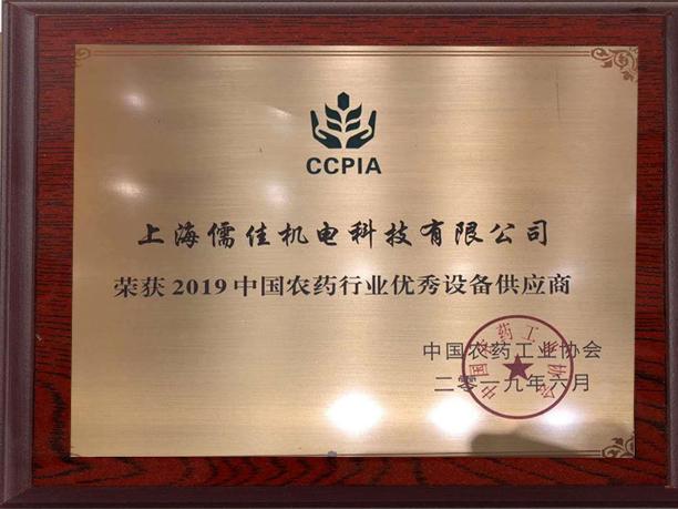 2019农药行业优秀设备供应商