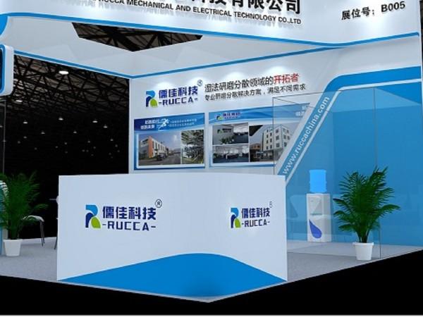 第五届国际碳材料大会暨产业展览--石墨烯分散研磨看这里!