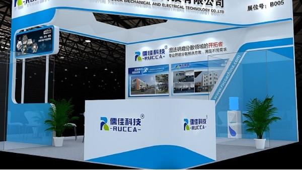 第五届国际碳材料大会-石墨烯分散研磨设备应用