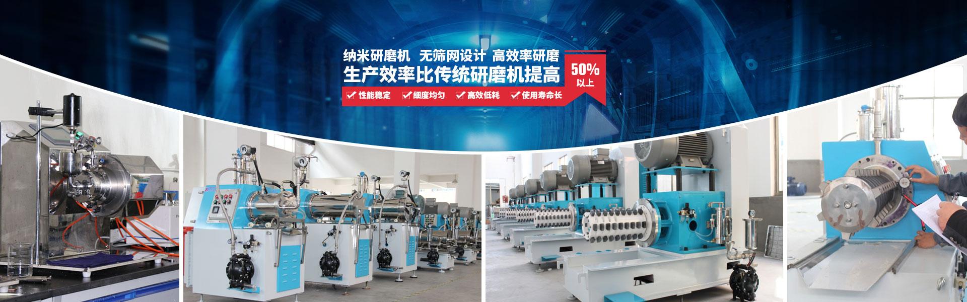 儒佳-纳米研磨机 无筛网设计 高效率研磨