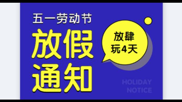 2019儒佳公司五一劳动节放假通知安排