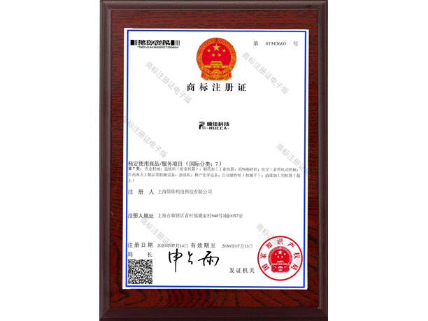 儒佳机电营业执照