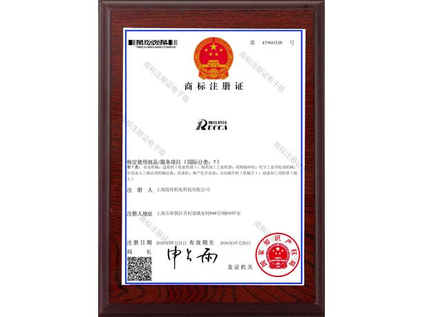 儒佳商标证书2