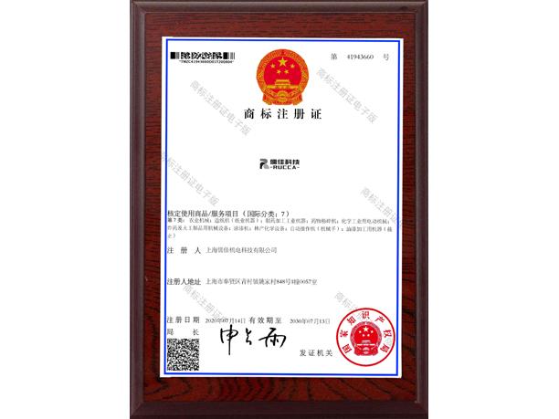 儒佳商标证书