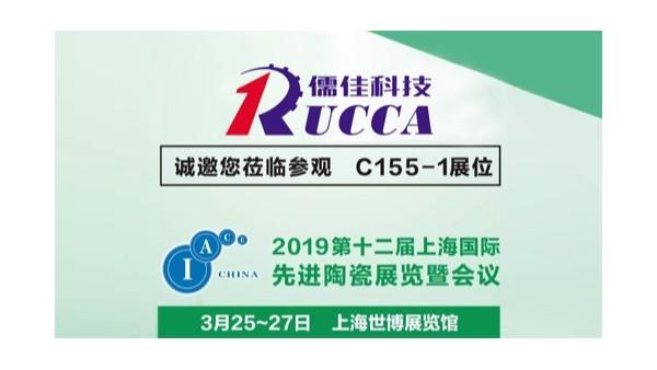 儒佳2019上海陶瓷展3月25-27号