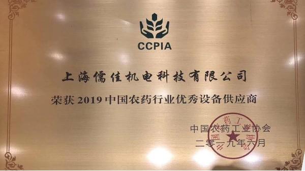 """祝贺儒佳荣获""""2019中国农药行业优秀设备供应商 """"称号"""