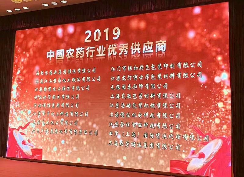 """儒佳荣获""""2019中国农药行业农药设备优秀供应商"""""""