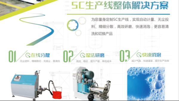 中国农药工业协会3项团体标准正式发布实施