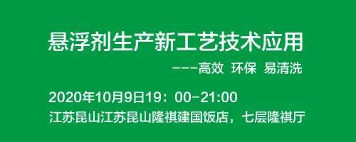 悬浮剂生产新工艺技术应用,江苏昆山
