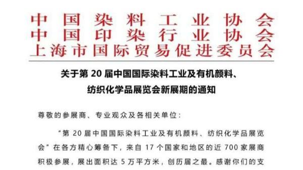 儒佳中国染料颜料展览会延期通知