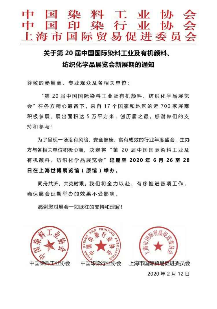 关于第20届中国国际染料工业及有机颜料展览会新展期通知