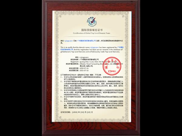 域名证书-广州儒佳机电