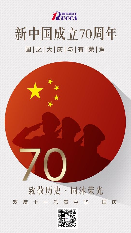 儒佳公司热烈庆祝新中国成立70周年!