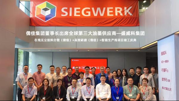 儒佳出席全球第三大油墨供应商项目解决方案