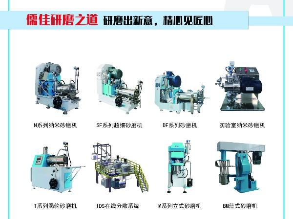 砂磨机类型