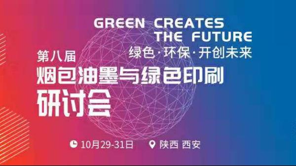 第八届烟包油墨与绿色印刷研讨会暨2019西安油墨会议.png
