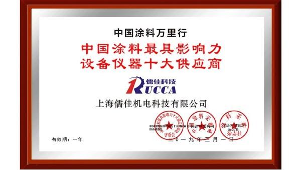 """儒佳科技荣获""""中国涂料最具影响力设备仪器十大供应商""""称号!"""