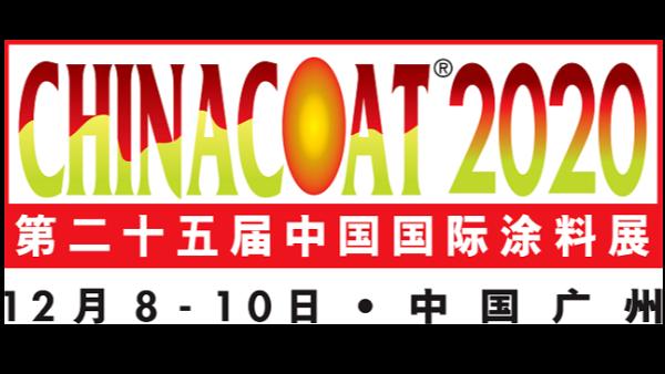 2020中国国际涂料展即将到来