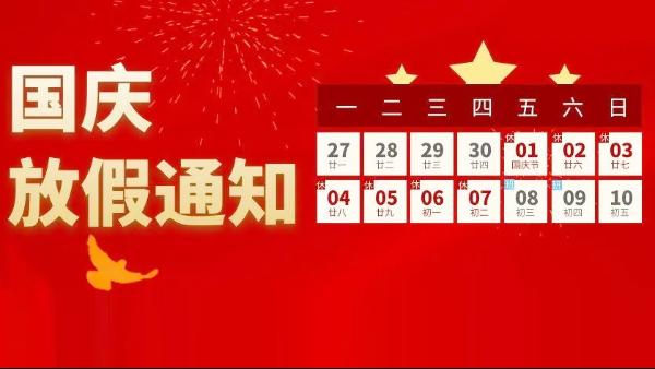 2021国庆节放假通知