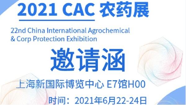 2021年CAC农药展延期举办通知
