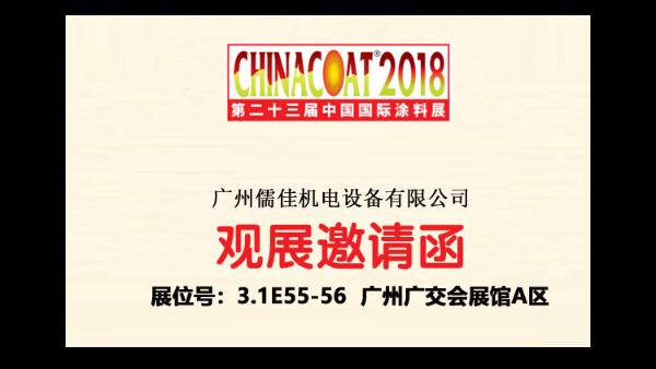广州儒佳砂磨机邀您相约2018广州涂料展