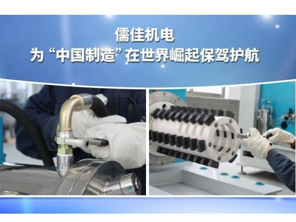 纳米湿法超细研磨设备儒佳设备厂家