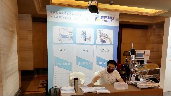 PCI绿色工业漆应用与技术大会
