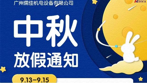 广州儒佳中秋节放假通知