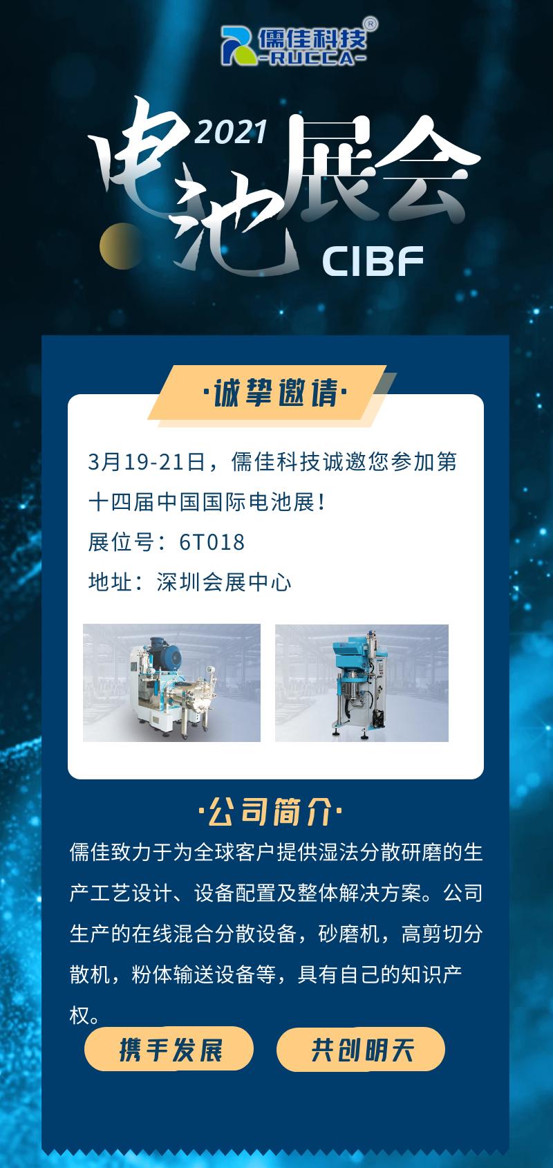 儒佳2021电池展会