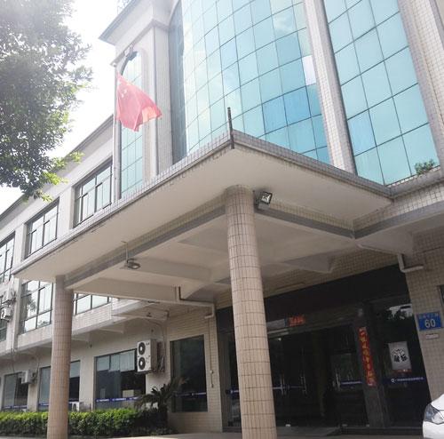 儒佳公司大楼