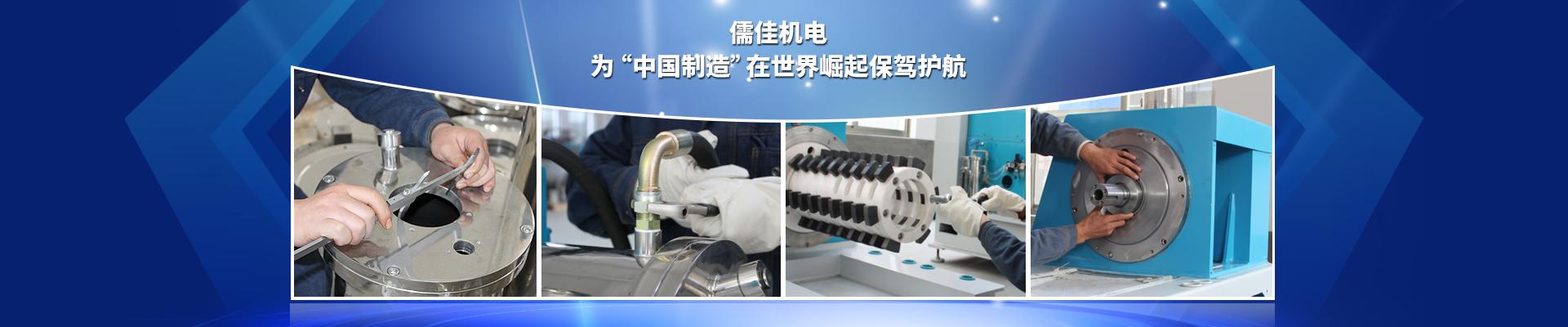 儒佳-为中国制造在世界崛起保驾护航