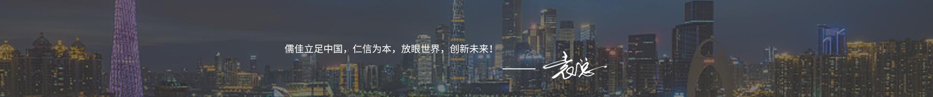广州儒佳机电