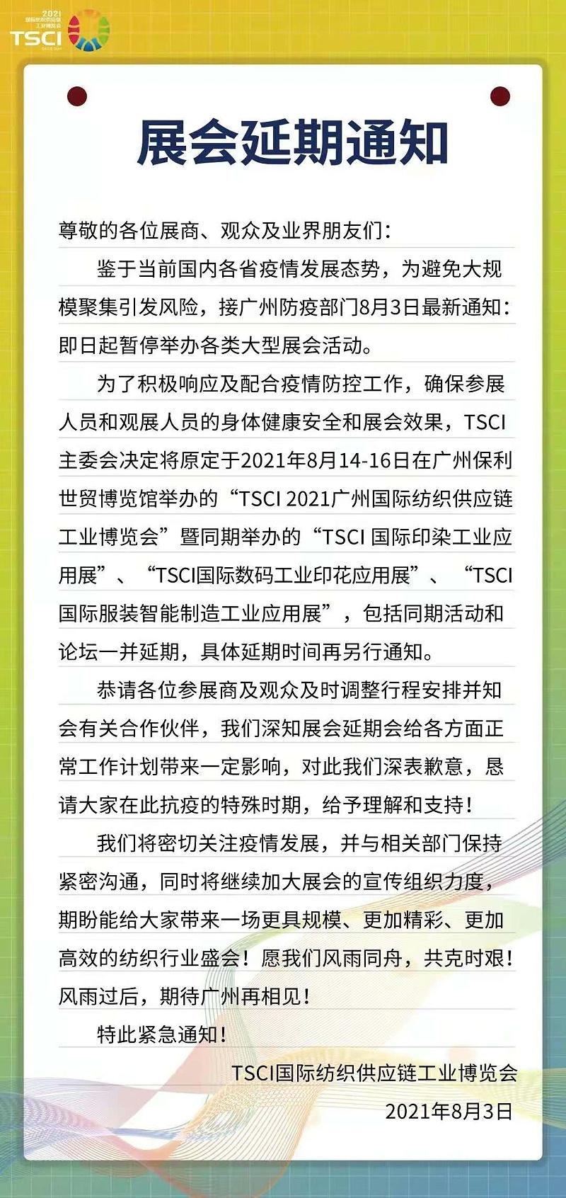SCCI国家纺织供应链博览会延期通知