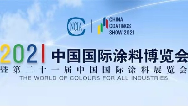 TSCCI纺织供应链博览会延期通知